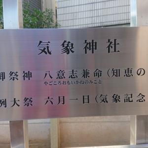 気象神社&氷川神社参拝とタワレプと東京タワー