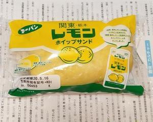 関東・栃木レモンのパン