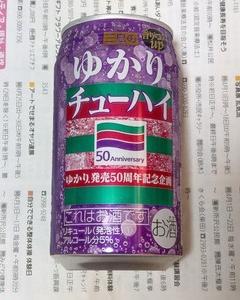 三島のゆかり(R)使用チューハイ