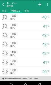 暑い〓️〓〓