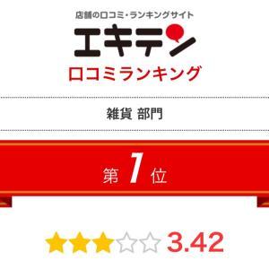 【福岡 雑貨屋】クチコミサイト急上昇!