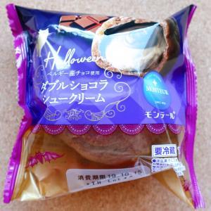 モンテール新商品【チョコづくし】ダブルショコラシュークリーム