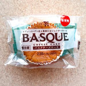 セブンイレブン新商品【話題の自信作】バスクチーズケーキ