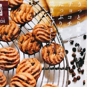 ナチュラルローソン【ロカボなのに美味しい】小麦ブランのチョコチップクッキー