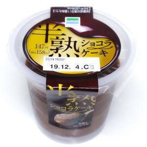ファミリーマート【まるで焼プリン】半熟ショコラケーキ