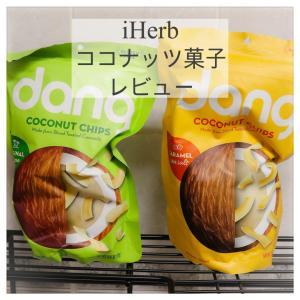 おすすめ【iHerb購入品】Dangのココナッツチップス