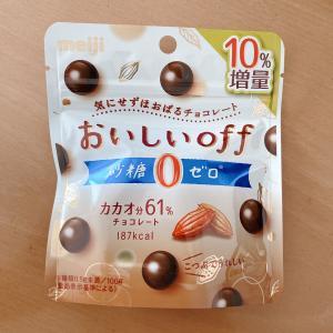 食べやすいハイカカオチョコ【meiji】おいしいoff 砂糖ゼロ カカオ分61%チョコレート
