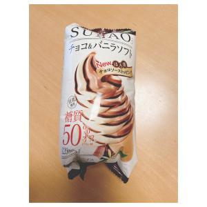 美味しくなってた!【リニューアル】SUNAO チョコ&バニラソフト