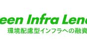 【8月14日更新】グリーンインフラレンディングがきな臭くなってきました:今後の動向に注意!