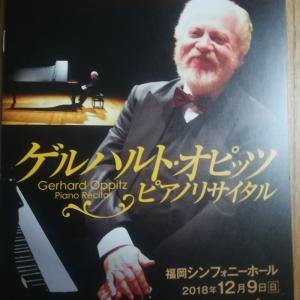 ゲルハルト・オピッツ~円熟の演奏