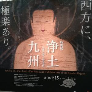 特別展 浄土九州 in 福岡市博物館