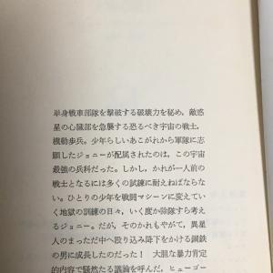 wave 1/20 機動歩兵