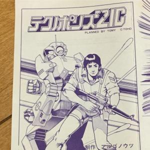 アオシマ 1/48 テクノポリス21c テムジン②