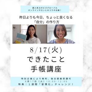 8/17 夏休み特別コラボ企画!手帳講座!