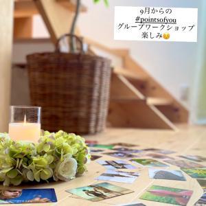 【即日満席】自宅グループセッション開催