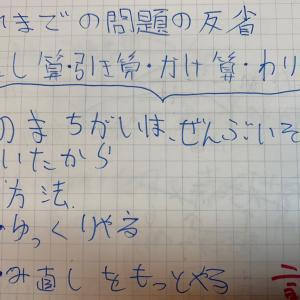 小4 10月マンスリー 算数〜!!