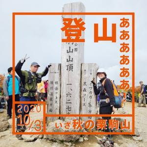 往復16キロ?!秋の栗駒山《湯浜コース》へ!!