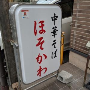 【ランチ】安定感抜群の京都ラーメン【ほそかわ】