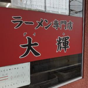 【ランチ】The京都ラーメン【大輝】
