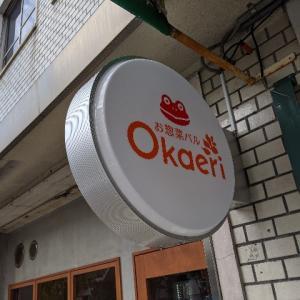 【ランチ】山盛り定食でお腹いっぱい【Okaeri】