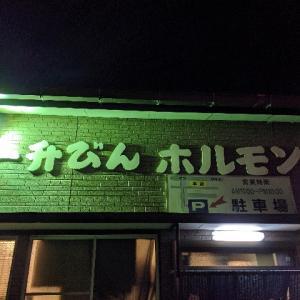 【ディナー】お肉が美味しい焼肉屋さん【一升びん】