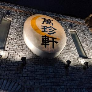 【夜食】予想外の玉子とじラーメン【萬珍軒】