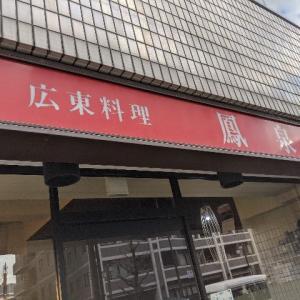 【ランチ】優しい味の中華が旨い【鳳泉】
