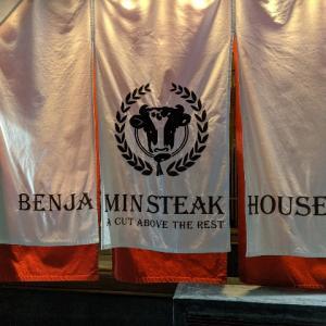 【ディナー】高級アメリカン【ベンジャミンステーキハウス】