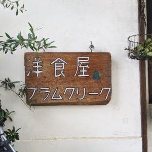 【ランチ】優しい味付けが美味しい洋食屋さん【プラムクリーク】