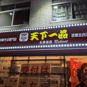 【夜食】天一の有名店へ初訪問【天一】
