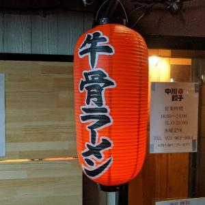 【夜食】これは〆にぴったりかも【中川餃子】