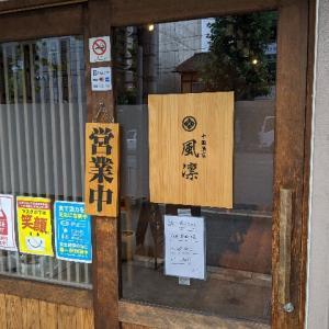 【ランチ】刺激的な麻婆豆腐がおいしい麻婆豆腐麺【風凛】