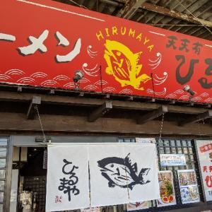 【ランチ】魚介スープがおいしいラーメン屋さん【天天有 ひるまや】
