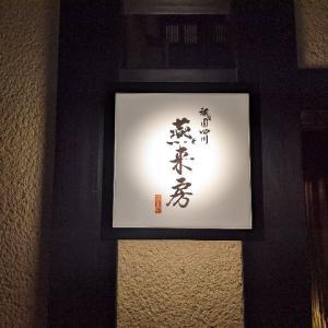 【ディナー】ピリッとした刺激がおいしい四川中華【燕来房】