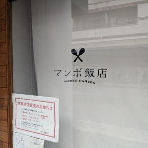 【ランチ】あっさりとした独特な担々麺【マンボ飯店】