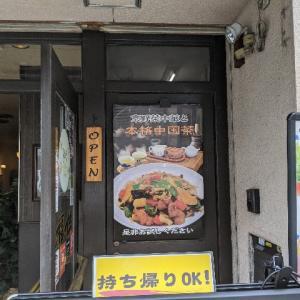 【ランチ】優しい味付けがおいしい担々麺【福住】