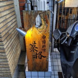 【ディナー】刺激的な中華料理【菜格】