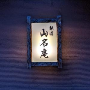 【ディナー】ひっさしぶりに泥酔【山名庵】