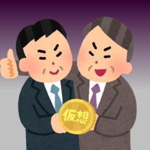 【超絶悲報】政治家個人への献金「仮想通貨は規制対象外」と閣議決定してしまう・・・【暗号資産】