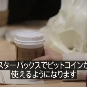 【動画】スターバックスでビットコインを使用できる日が、間もなくやってくるwwwwwwwww【BTC】