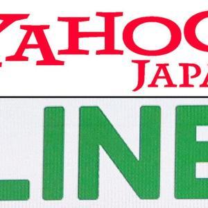 【買収】ヤフーとLINE 経営統合へ 韓国ネイバーと交渉  ソフトバンク子会社に LINEの時価総額1兆1000億円