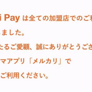 【悲報】Origami Pay、ついに6月30日でサービス終了・・・