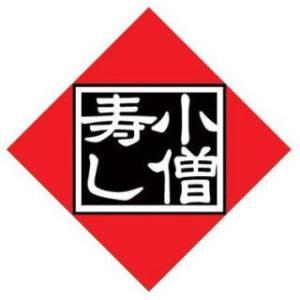 2月の小僧寿し「倒産危険度ランキング1位!会社には920万円しかない!」