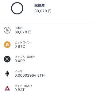 【画像】1週間前に3万円で仮想通貨取引を始めたワイの現在wwwwwwwwwww