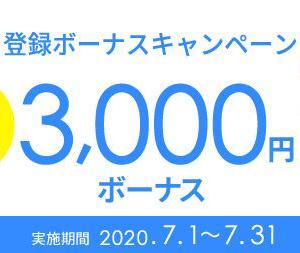 【本日まで!】FXGT、口座開設で3000円ボーナス、初回・2回目入金50%ボーナスのダブルキャンペーン実施中wwwwwwwwww