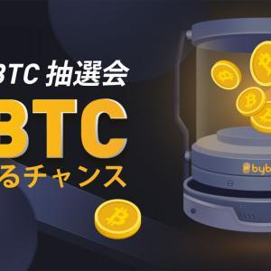 【朗報】仮想通貨取引所Bybitが取引するだけで1BTCが抽選で当たる大盤振る舞いなキャンペーン実施中wwwwwwwwwww