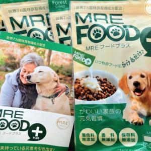 愛犬・愛猫用/健康サポート食品 「MREフードプラス」