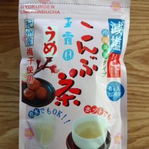 減塩梅こんぶ茶