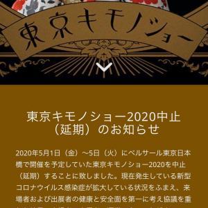 東京キモノショー2020の中止(延期)