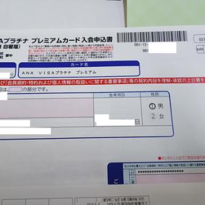クレジットカード発行申請